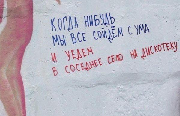 Типичные снимки из российской глубинки, 100 фото